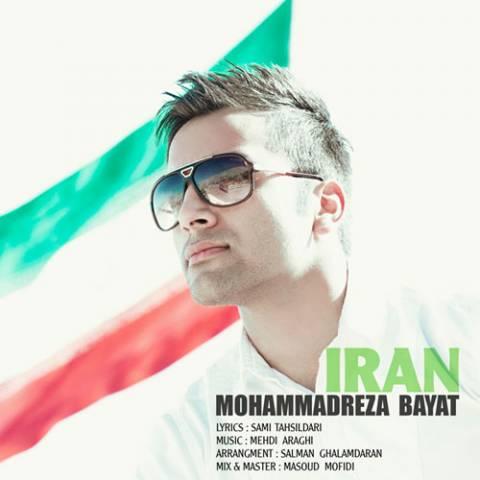 دانلود آهنگ محمدرضا بیات به نام ایران