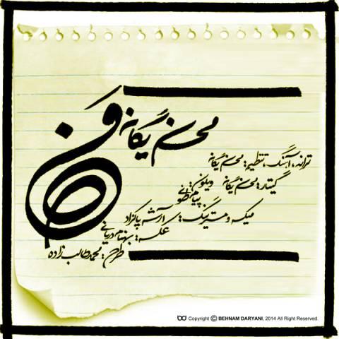 دانلود آهنگ محسن یگانه به نام من
