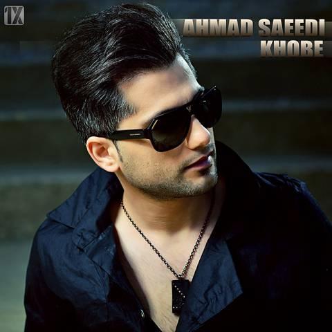 دانلود آهنگ احمد سعیدی به نام خوبه