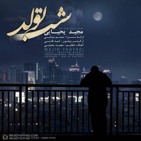 دانلود آهنگ مجید یحیایی به نام شب تولد