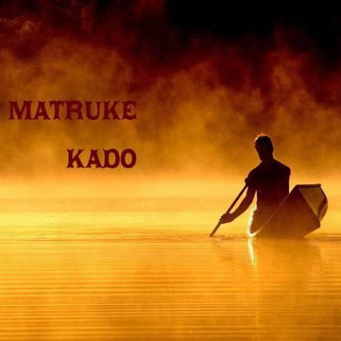 دانلود آهنگ متروکه به نام کادو