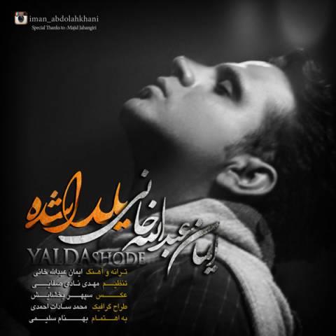 دانلود آهنگ ایمان عبدالله خانی به نام یلدا شده