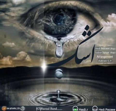 دانلود آهنگ هدی رضایی و صابر طاهری به نام اشک