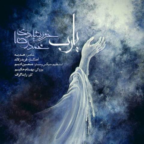 دانلود آهنگ محمدرضا خورشیدی به نام یا رب