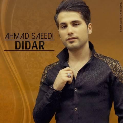 دانلود آهنگ احمد سعیدی به نام دیدار